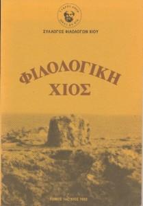 filologiki 1 a