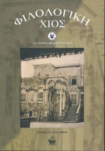 filologiki 10 a
