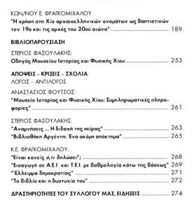 filologiki 10 c