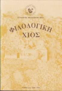 filologiki 2a