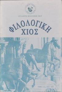 filologiki 3 a