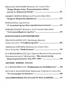 filologiki 4 c