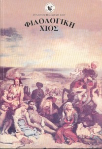 filologiki 6 a
