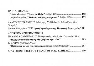 filologiki 6 c