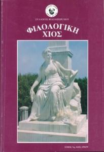 filologiki 7 a