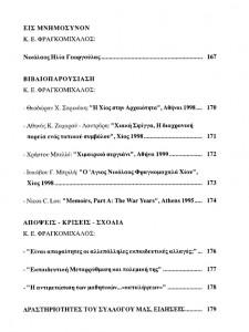 filologiki 7 c