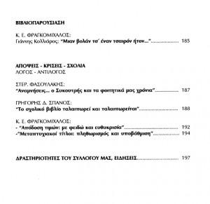 filologiki 9 c