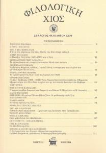 11ος τόμος της Φιλολογικής Χίου