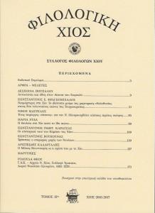 Φιλ. Χίος 17 εξ. 1